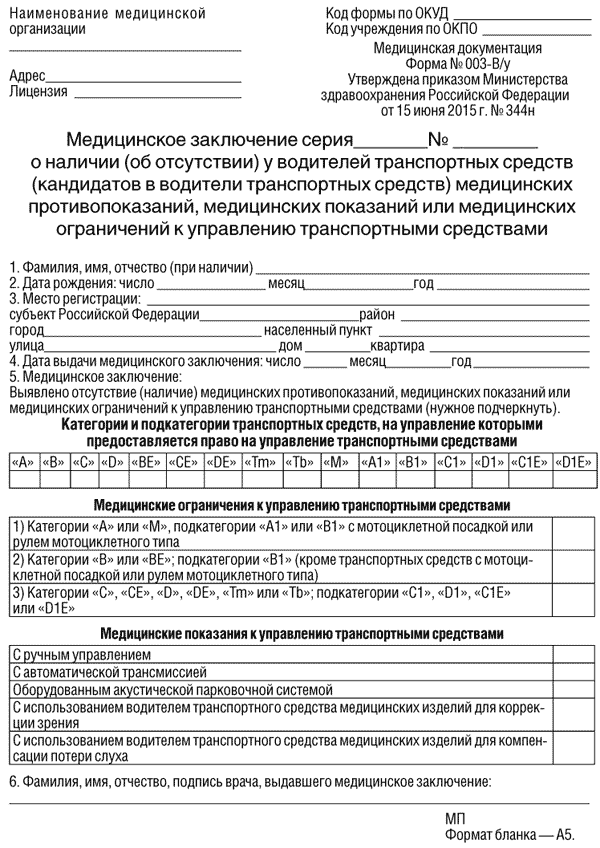 водительская медицинская справка форма 003-В/у