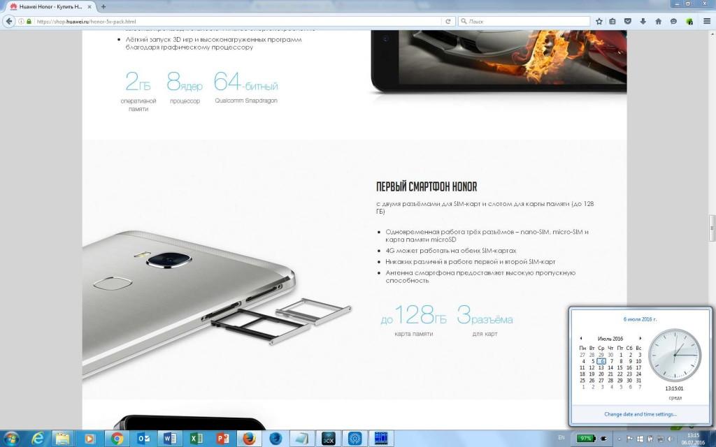 Huawei Honor 5X описание на официальном интернет-магазине