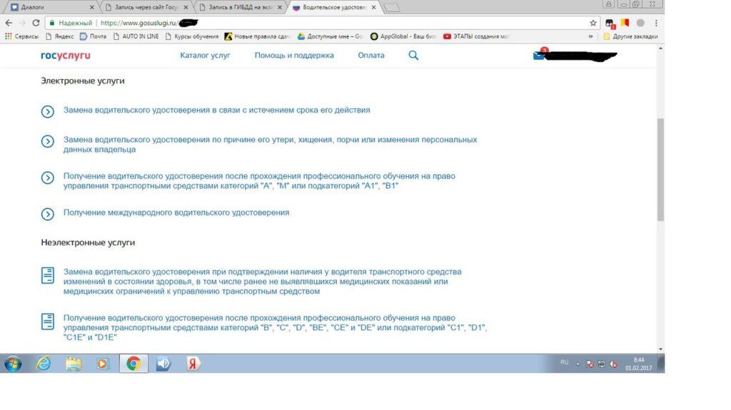 Проблема на сайте Госуслуг неэлектронная услуга запись на категорию B