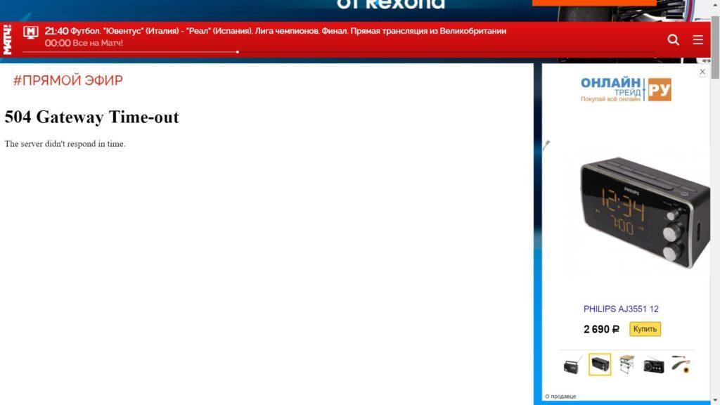 Сайт МАТЧ-ТВ во время финала Лиги Чемпионов