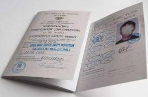 Женевская конвенция и международное водительское удостоверение (МВУ)