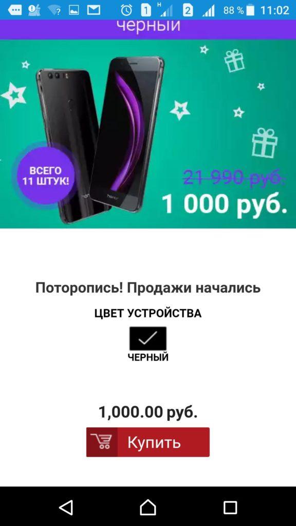 Huawei cмартфон за 1000 рублей покупка до обозначенного времени акции