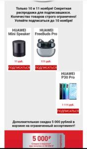 Смартфон Huawei за 1111 рублей. 11.11 2020 года