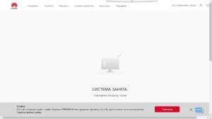 Смартфон Huawei за 1111 рублей и ХуаТрон ноябрь 2020 года, сервис традиционно лежит