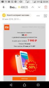 Акция лохотрон Xiaomi со скидкой 50% - приглашение на емаил