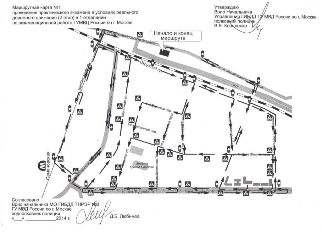 МРЭО ГИБДД Измайловского Зверинца устаревшая схема маршрута