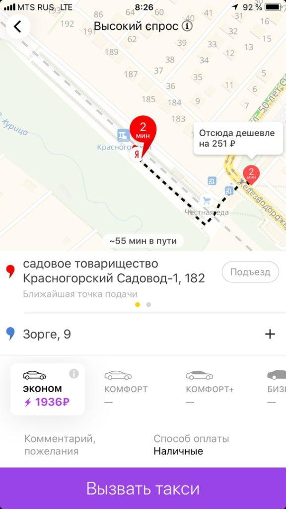 Стоимость Яндекс Такси при аварии растает в 3-5 и более раз