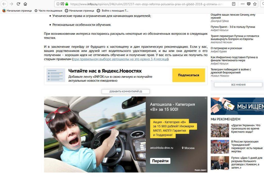Реклама курса автошколы за 15900 рублей, за которые права в Москве и Санкт-Петербурге получить невозможно (при обучении с нуля)