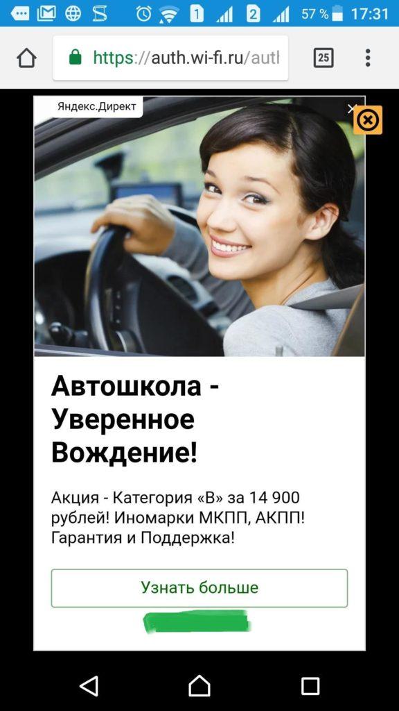 Реклама автошколы за 14900 рублей