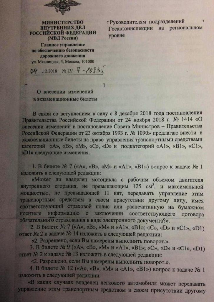 Новая редакция билетов по теории ПДД  8 декабря 2018 года (1)