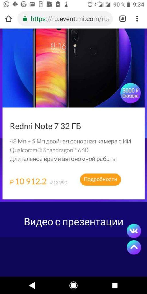 Акция новинка Redmi Note 7 за 10990 рублей