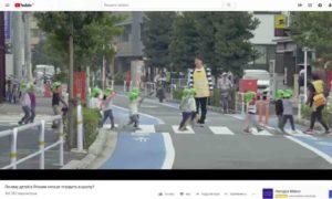 безопасность на дорогах Японии прививается с детства - детского сада/младшей школы