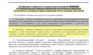 Права 2020 год - что изменится в правилах проведения экзаменов в ГИБДД