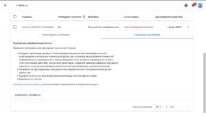 Опасный или оскорбительный контент - считает Google про текст про финансирование больниц в России
