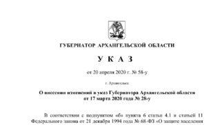 Автошколы работают в карантин - Архангельская область