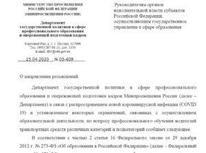 Карантин автошколы разъяснение минпросвещения 15.04.2020 № 05-409