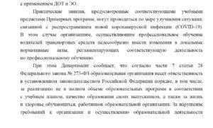 Обучение в автошколах при коронавирусе - рекомендации министерства просвещения