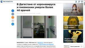 Коронавирус Дагестан - 40 умерших врачей при 27 умерших по официальной статистике