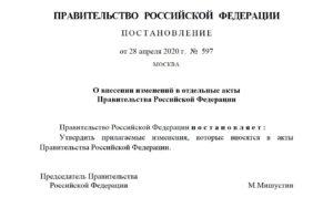 Водительское удостоверение - новые правила с 1 апреля 2021 года постановление  от 28 апреля 2020 года № 597 (перенос с 1 октября)