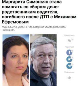 ДТП сбор денег М.Симоньян