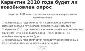 Карантин 2020 года причины смягчения и будет ли возобновлен - опрос