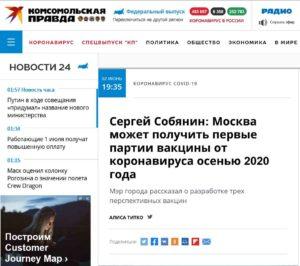 Вакцинация от коронавируса от С.Собянина осенью, но явно не для себя