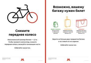 велосипед в метро - Москва