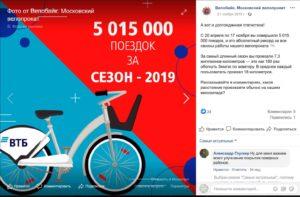 Велосипедист в Москве - итоги велопроката 2019 года