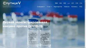 Гам-КОВИД-Вак, Gam-COVID-Vac, Спутник V - стала первой зарегистрированной вакциной от коронавируса