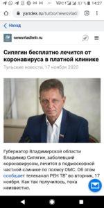 Госпитализация при коронавирусе губернатора в частной клинике Москвы по ОМС