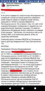 Госпитализация при коронавирусе умершего онкобольного за 2.1 млн рублей