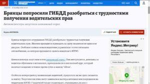 Купить права коорупция ГИБДД Брянск