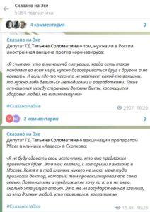 Иностранные вакцины в России