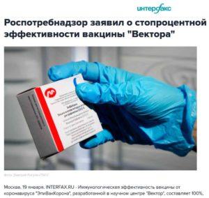 ЭпиВакКорона озвучивается 100 процентная эффективность