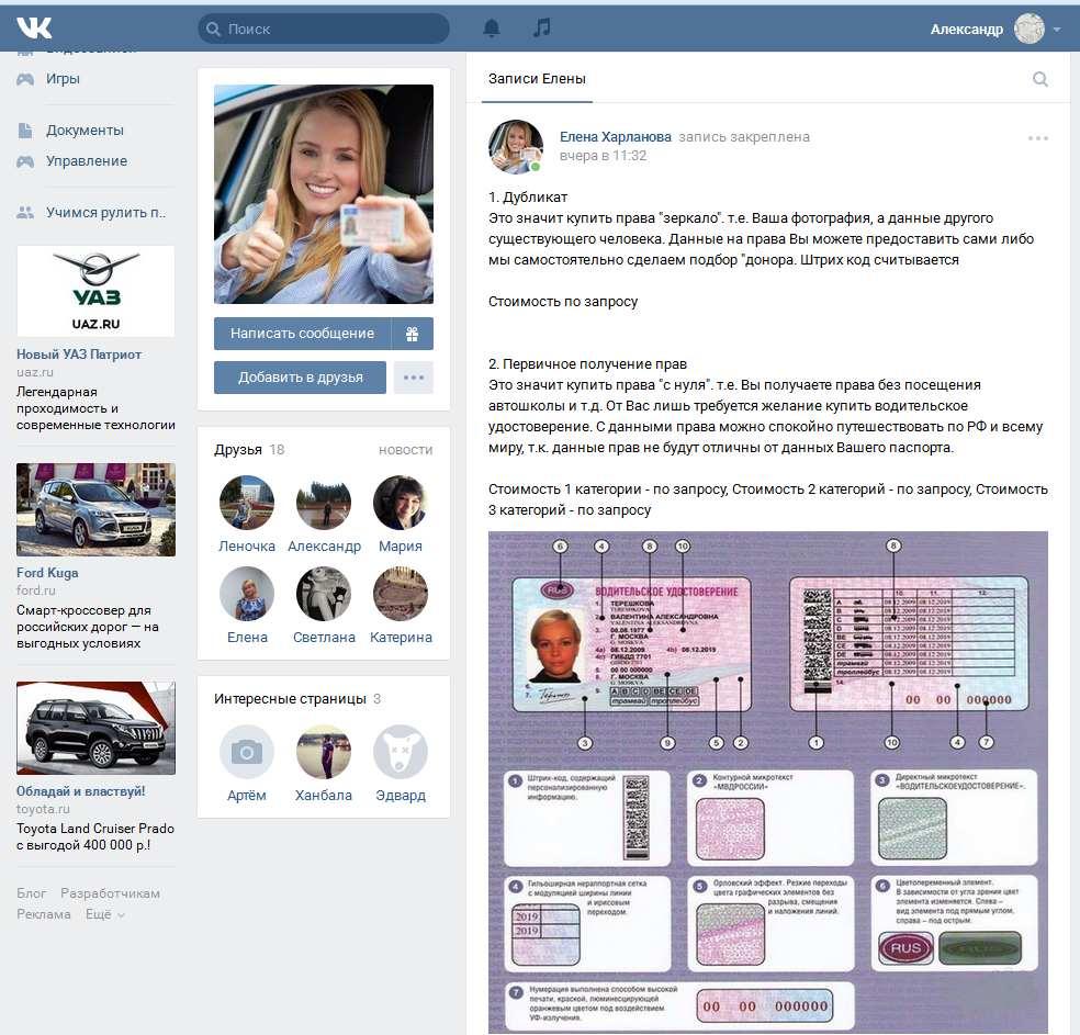 сделать водительские права онлайн