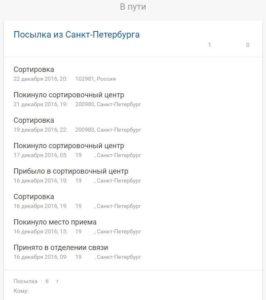 трек посылка Петербург Москва сортировочный центр Внуково