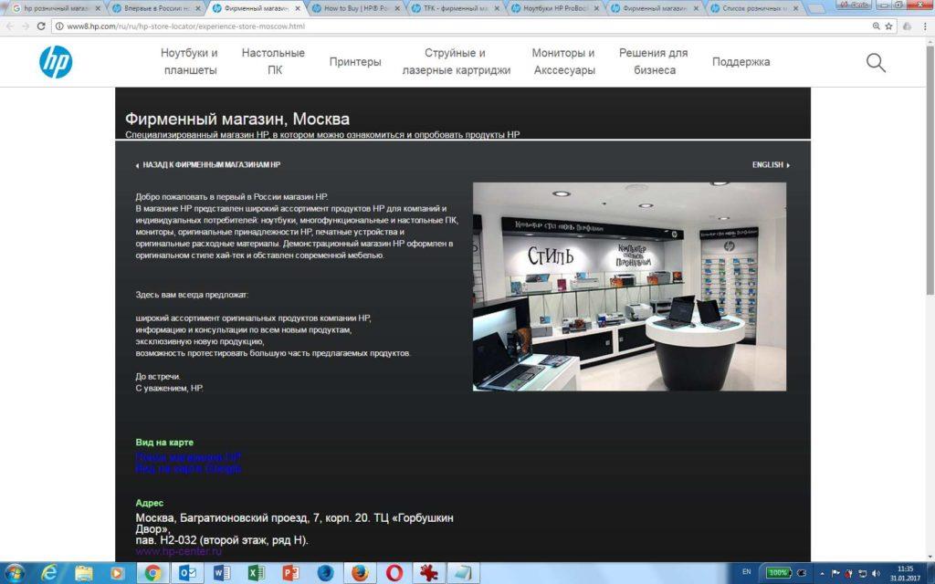 """Не существующий фирменный """"выставочный"""" магазин HP на их сайте"""