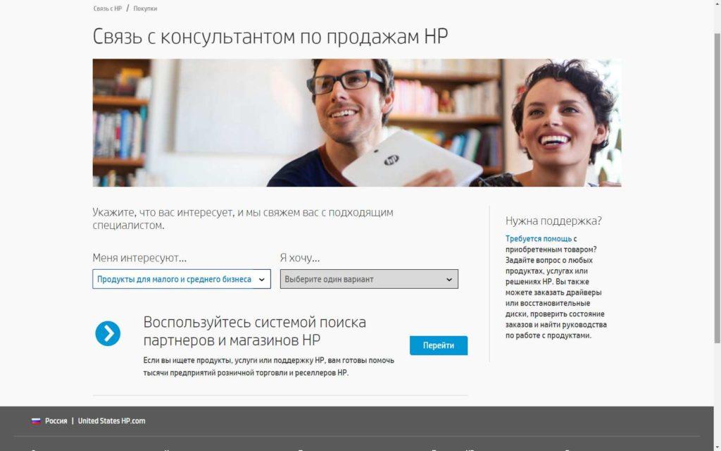 """""""Поддержка"""" покупателей на сайте HP (точнее невозможность ее получить)"""