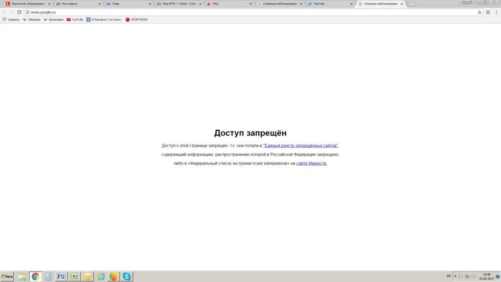 блокировка google.ru