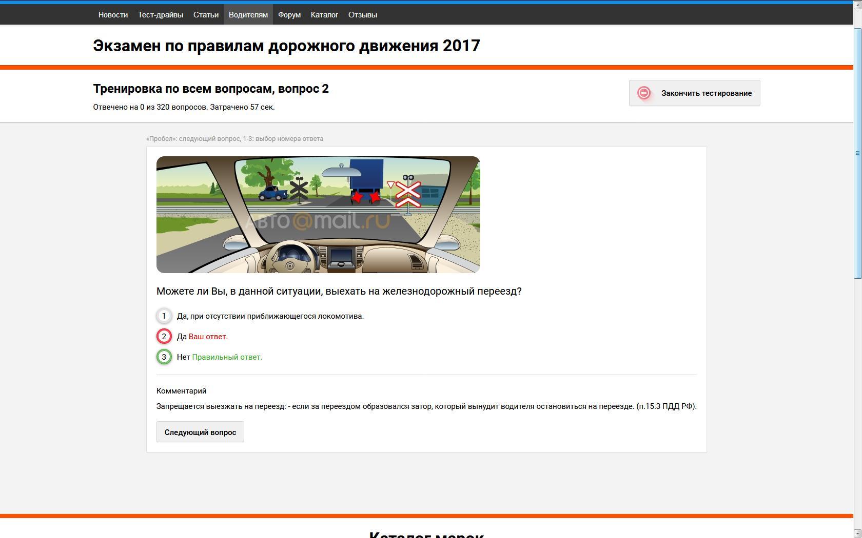 Евгений шельмин - билеты для экзамена в гибдд категории с и d с комментариями
