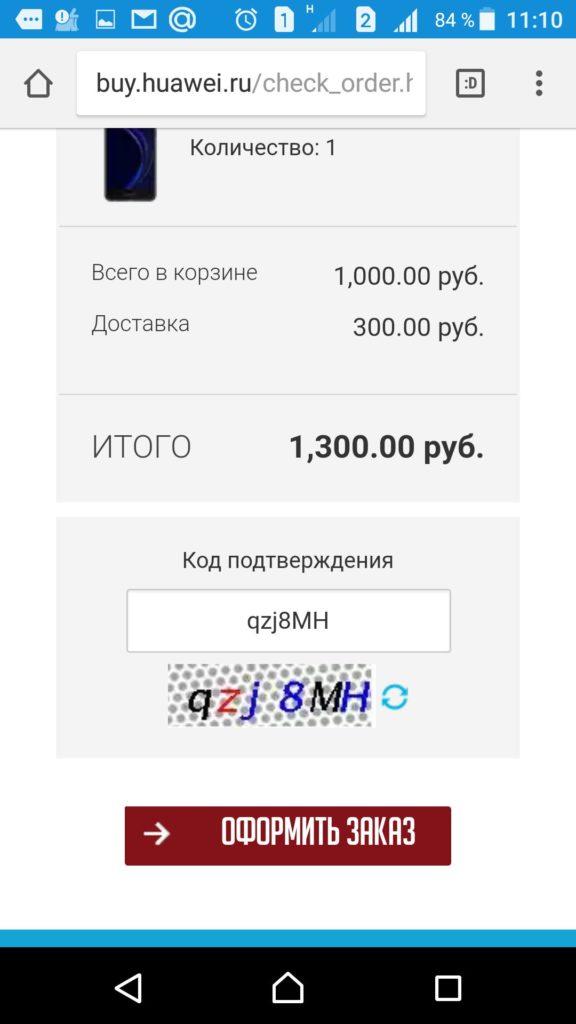 Huawei cмартфон за 1000 рублей ввод капчи