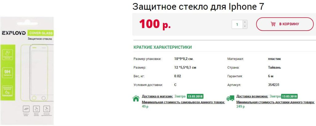 Дешевое защитное стекло iPhone 8/7s/7/6s/6/5se/5s/5c/5 за 80 - 100 рублей