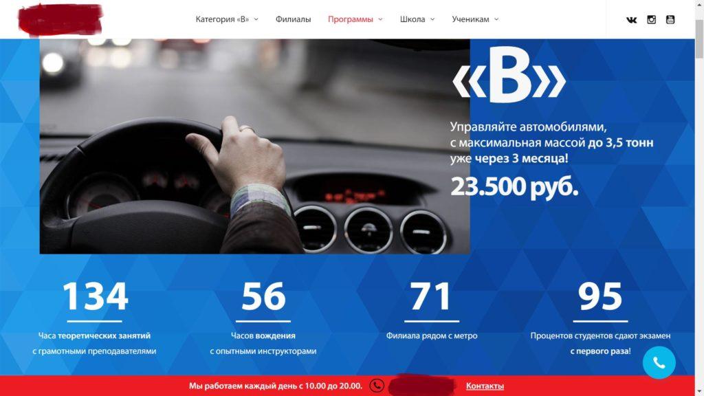 Цена замануха курс автошколы 56 часов за 23500 рублей