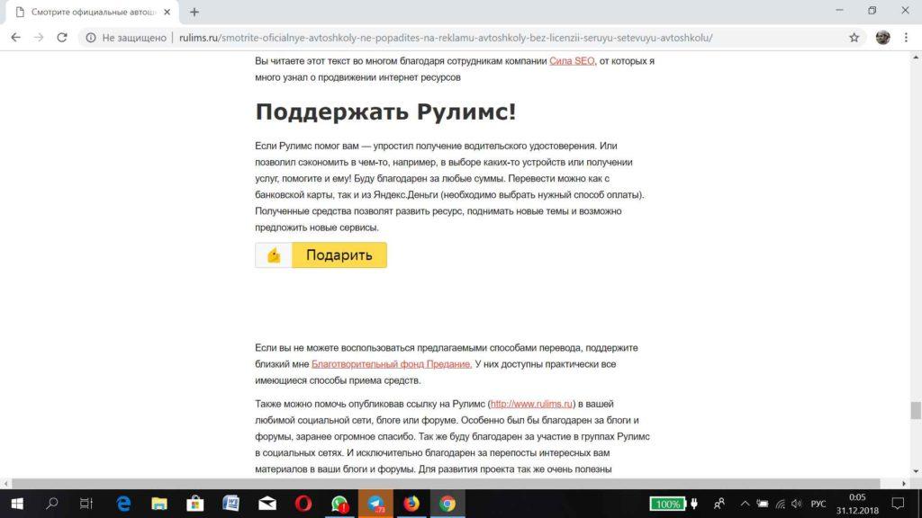 Форма сбора денег от Яндекс перестала работать